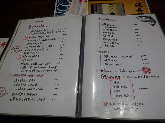 和さび8 (5)