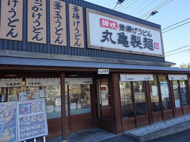 丸亀製麺 栗ヶ沢店10 (1)