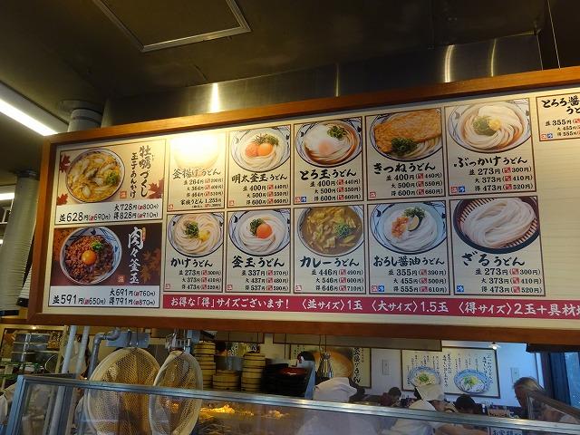 丸亀製麺 栗ヶ沢店10 (2)