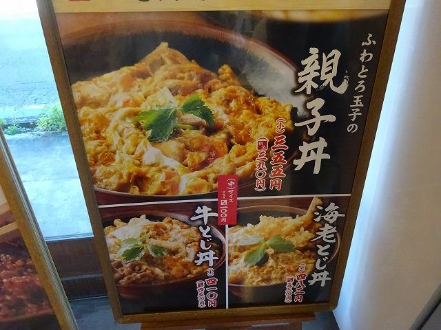 丸亀製麺 栗ヶ沢店10 (3)