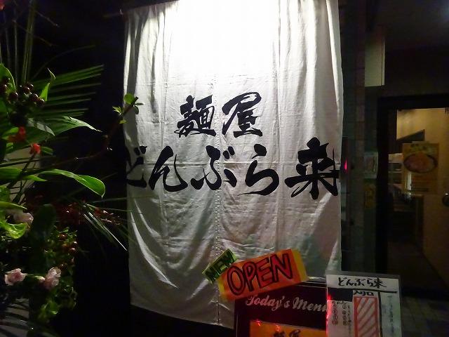 どんぶら来 (1)