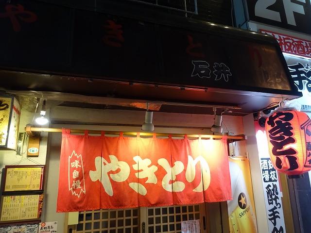 石井4 (1)