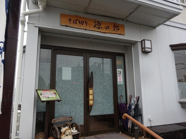 源四郎 (1)