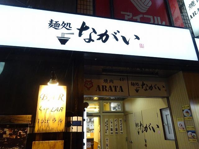 麺屋 ながい (1)