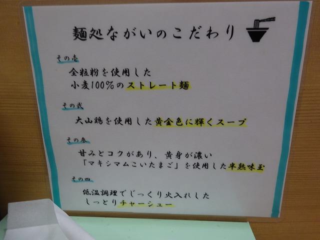 麺屋 ながい (3)