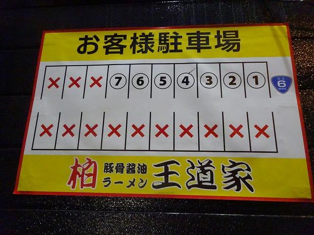 王道家7 (12)