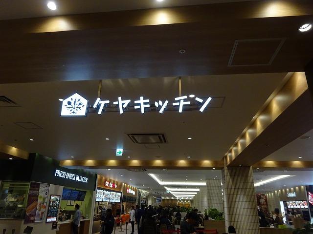 ケヤキキッチン (1)