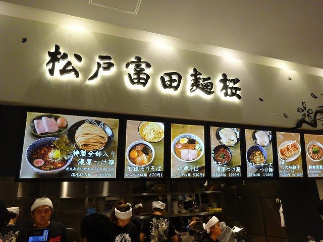 ケヤキキッチン (2)