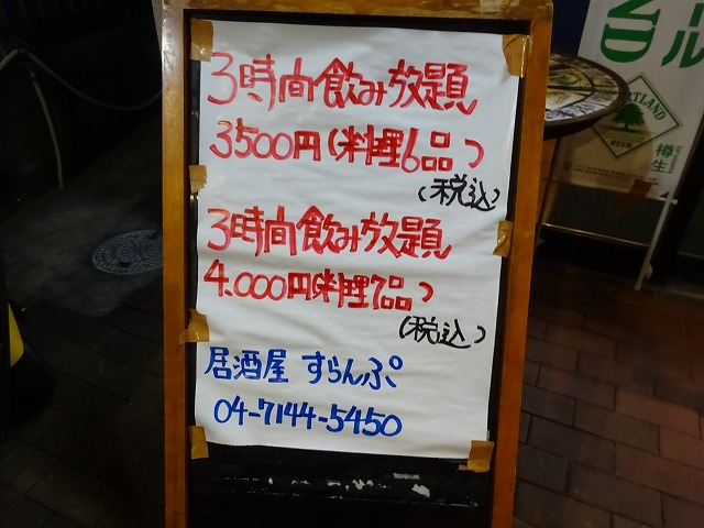 すらんぷ24 (2)