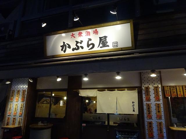 かぶら屋祐天寺5 (1)