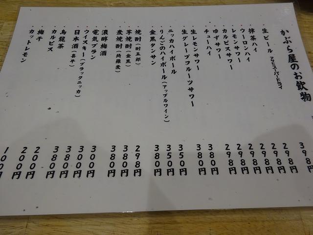 かぶら屋祐天寺5 (2)