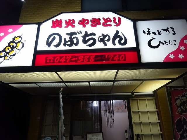 のぶちゃん4 (1)