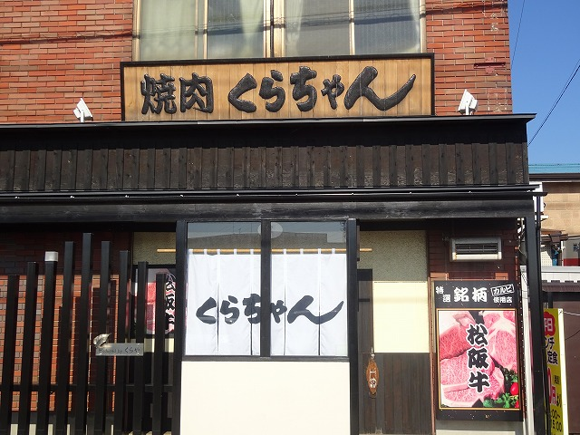くらちゃん4 (1)