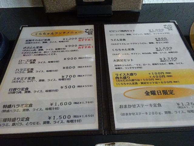 くらちゃん4 (2)