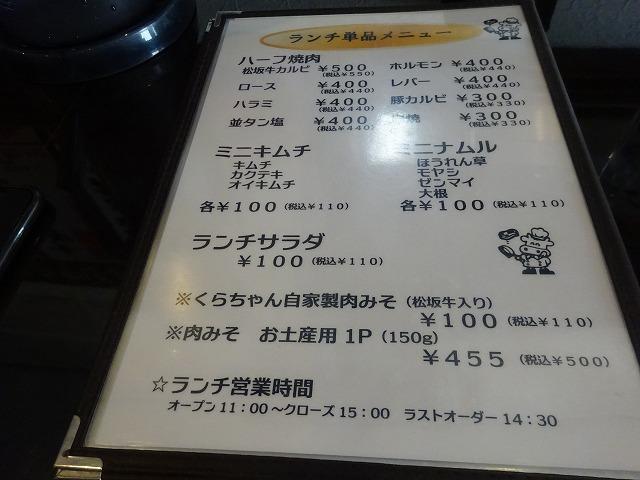 くらちゃん4 (3)