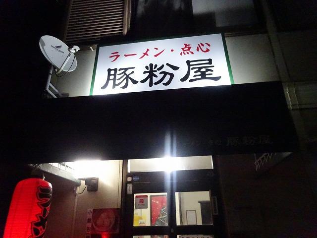 豚粉屋 (1)