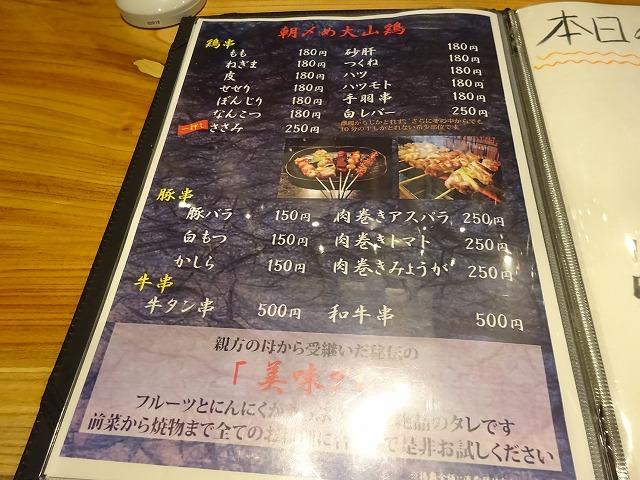 いっしん (3)