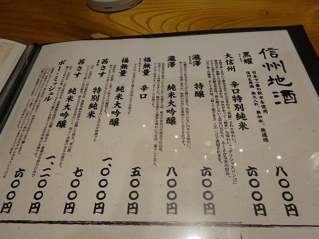 いっしん (7)