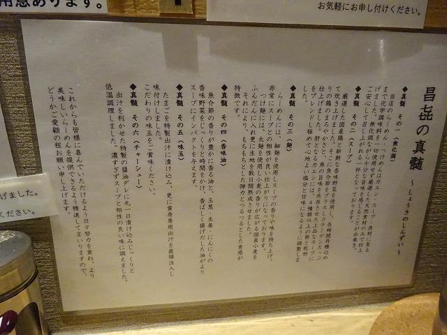 昌㐂@学芸大学 (3)
