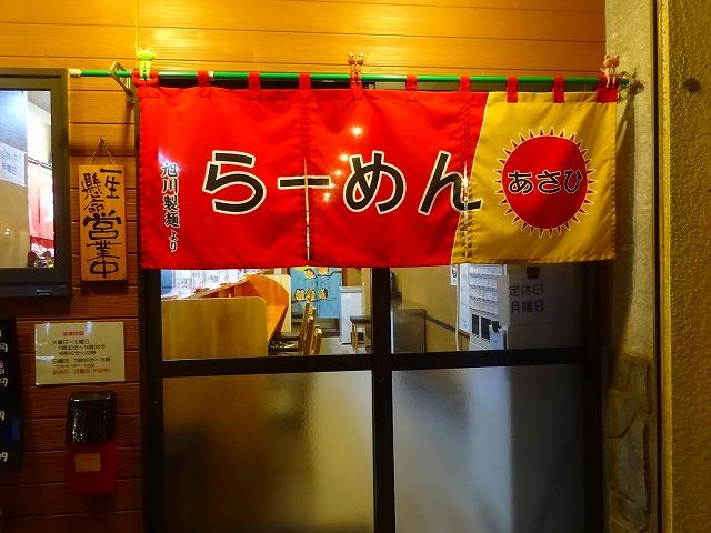 らーめんあさひ2 (1)