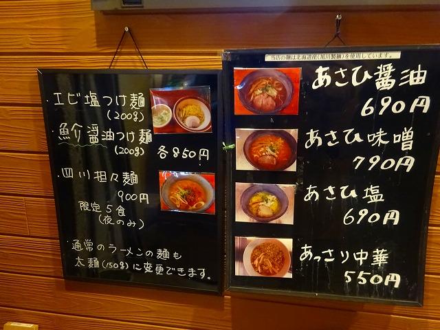 らーめんあさひ2 (2)