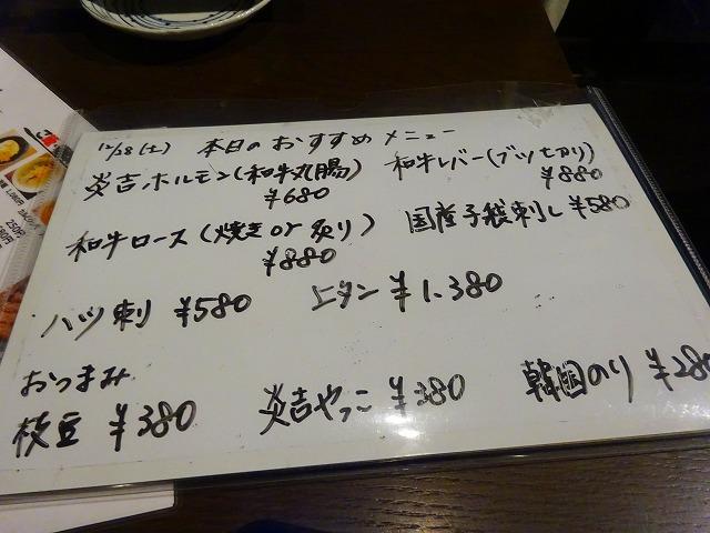 炎吉 (2)