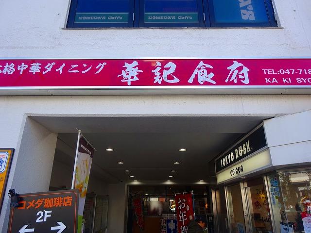 華記食府 (1)
