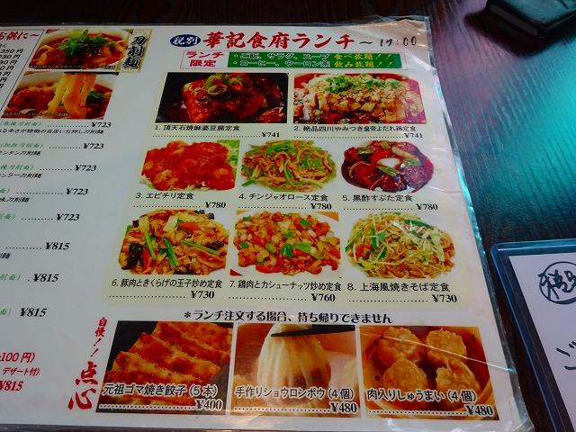 華記食府 (3)