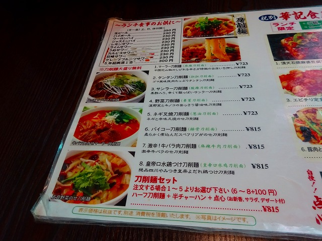 華記食府 (4)