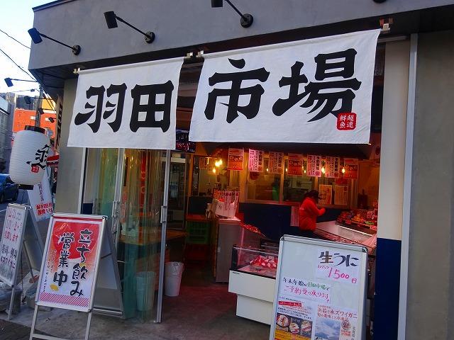 羽田市場4 (1)