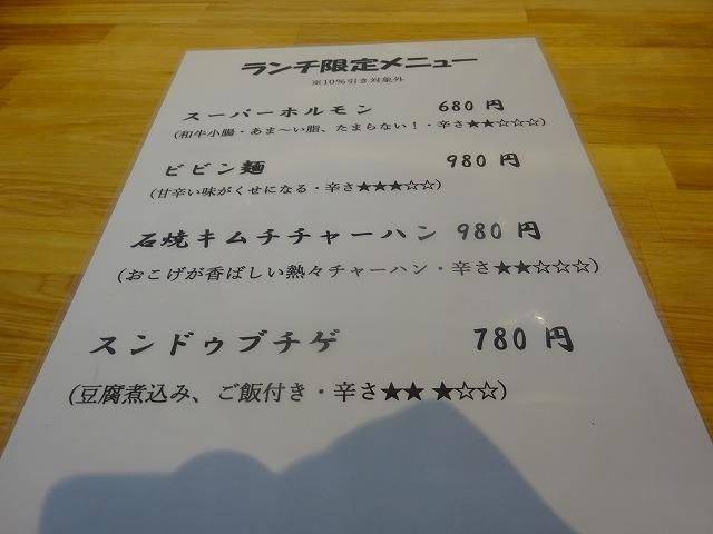 炎吉ホルモン2 (2)