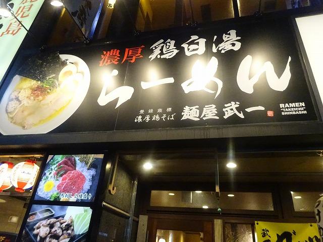 麺屋 武一4 (1)