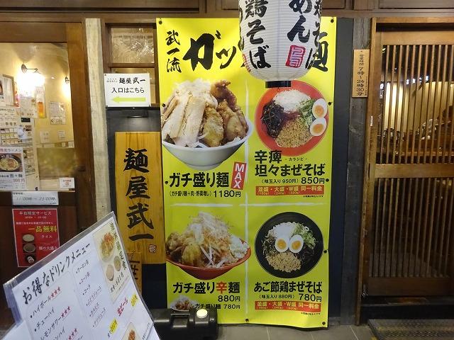 麺屋 武一4 (2)