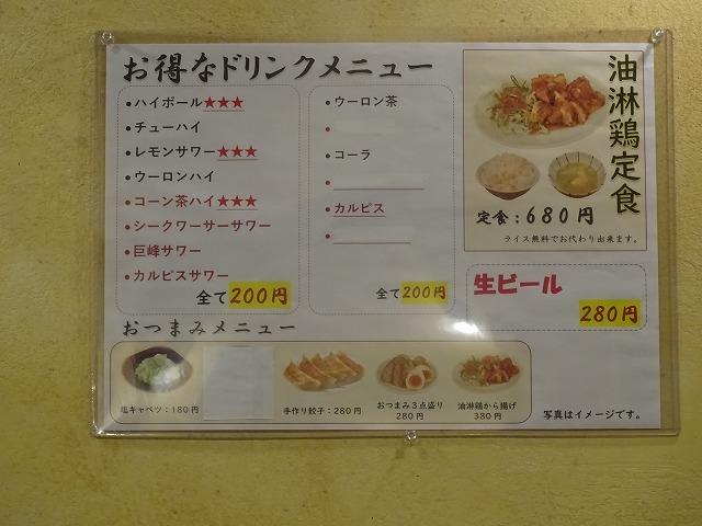 麺屋 武一4 (4)