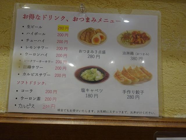 麺屋 武一4 (5)