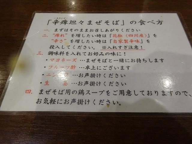 麺屋 武一4 (7)