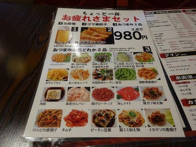 華記食府2 (3)