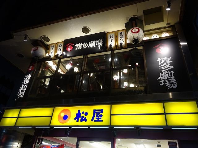 博多劇場 南柏店2 (1)