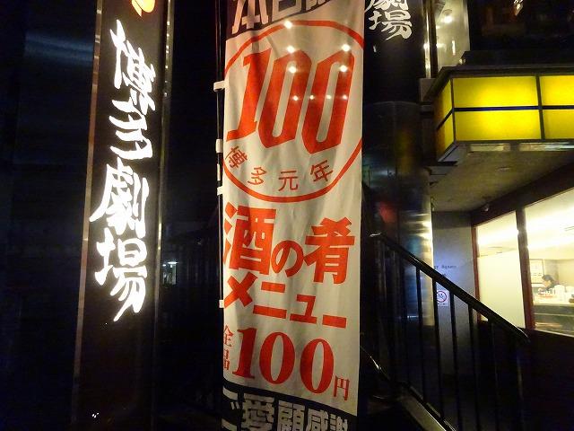 博多劇場 南柏店2 (2)