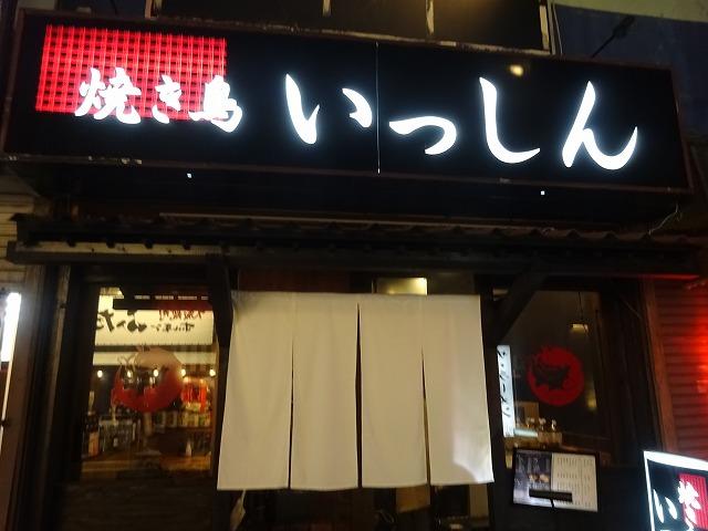 いっしん2 (1)
