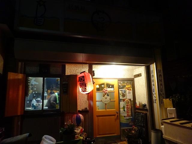 いっぽ10 (1)