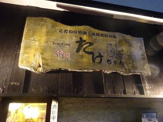 たけちゃん10 (1)