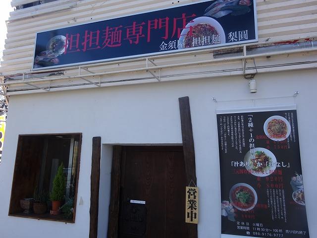 金須屋 担担麺 梨圓 (1)