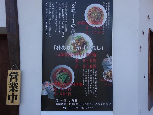 金須屋 担担麺 梨圓 (2)