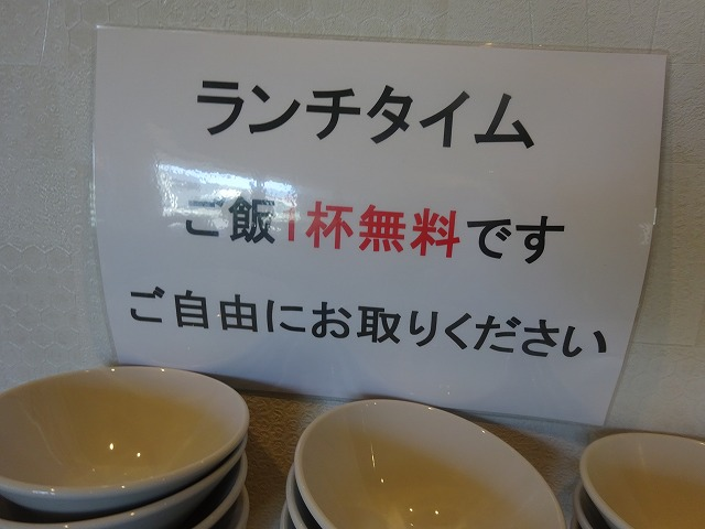 金須屋 担担麺 梨圓 (5)