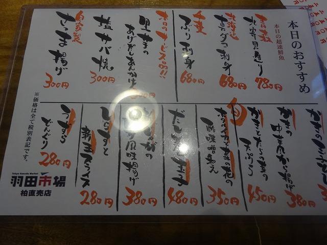 羽田市場4 (2)