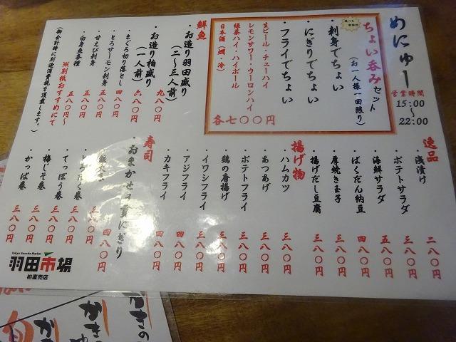羽田市場4 (3)