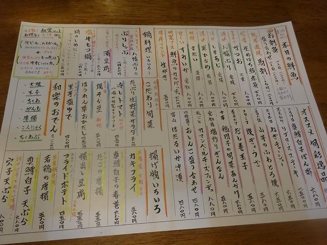 和楽10 (2)