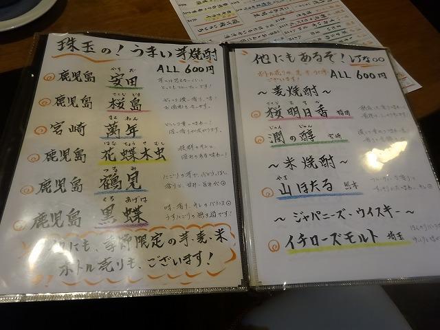 和楽10 (8)