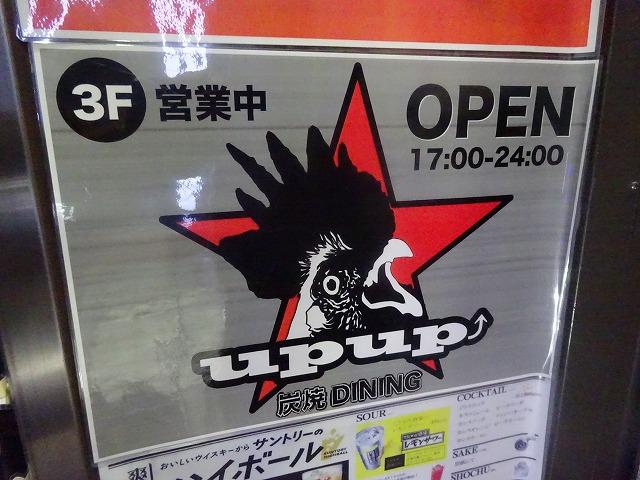 upup4 (1)